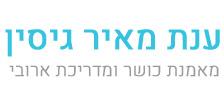 ענת מאיר גיסין – מאמנת כושר ומדריכת אירובי